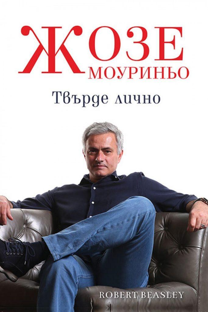 Купете си книгата тук!